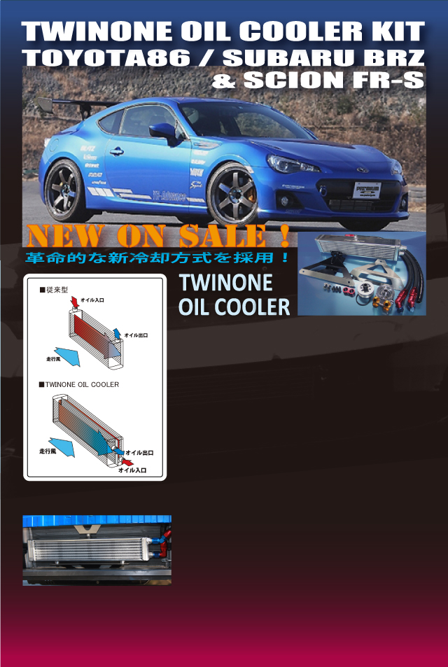 TWINONE OIL COOLER KIT
